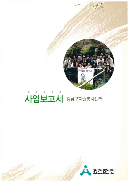 강남구자원봉사센터 사업보고서