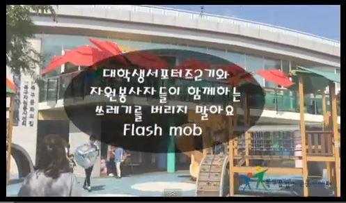 광주 북구센터 자원봉사 플래시몹