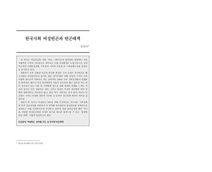 26권 1호 한국사회 여성빈곤과 빈곤대책