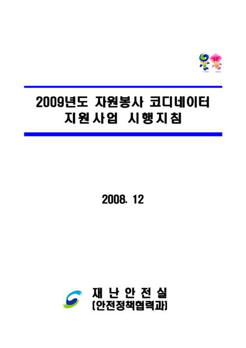 2009년도 자원봉사 코디네이터 지원사업 시행지침