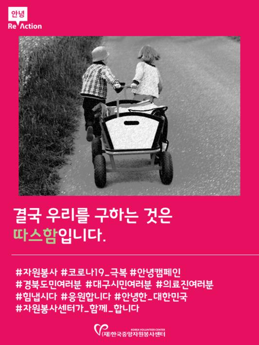 코로나19 심리적방역 캠페인 이미지 : 한국중앙자원봉사센터