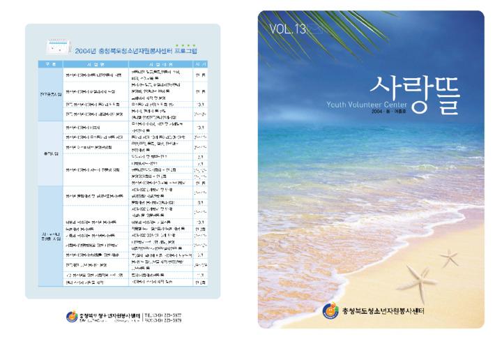 충북청소년활동진흥센터 소식지 '사랑뜰' 13호