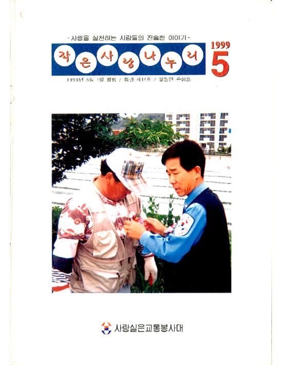 작은사랑나누리 1999년 5월 통권 제14호