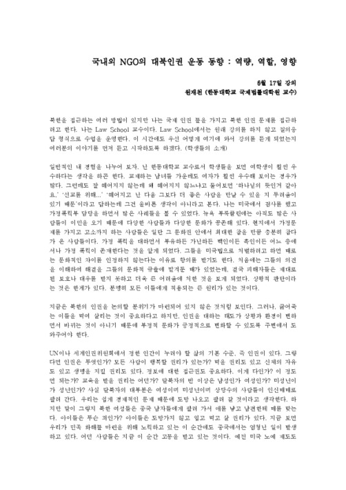 국내외 NGO의 대북인권 운동 동향 : 역량, 역할, 영향