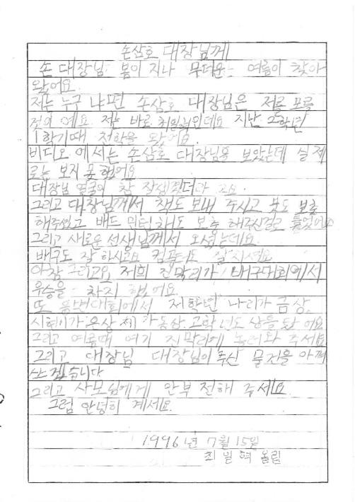 [최일혁 어린이가 사랑실은교통봉사대 손삼호 대장에게 쓴 편지]