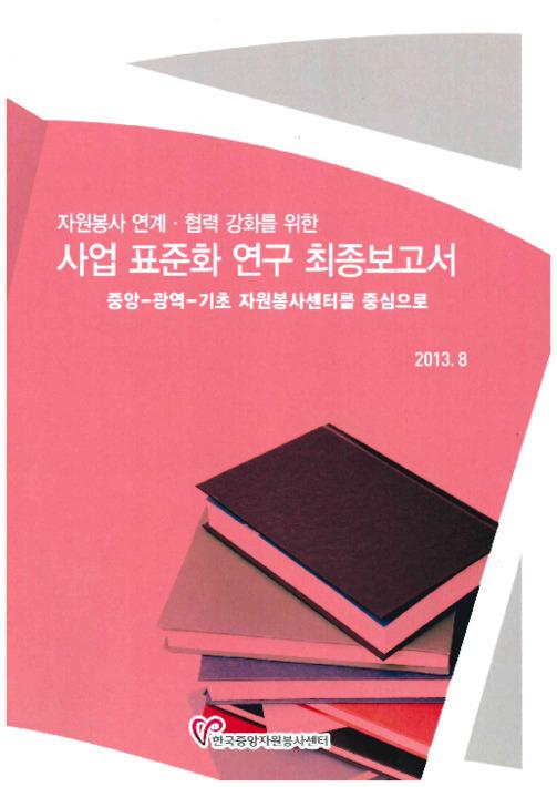 자원봉사 연계 협력 강화를 위한 사업 표준화 연구 최종보고서