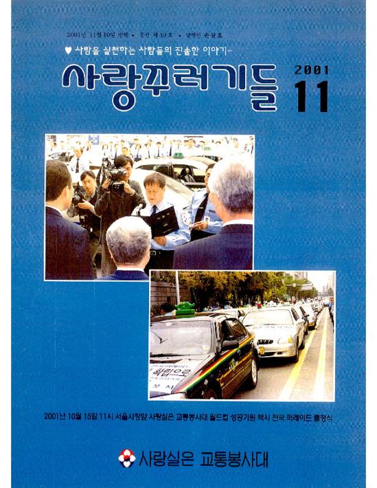 사랑꾸러기들 2001년 11월 통권 제40호
