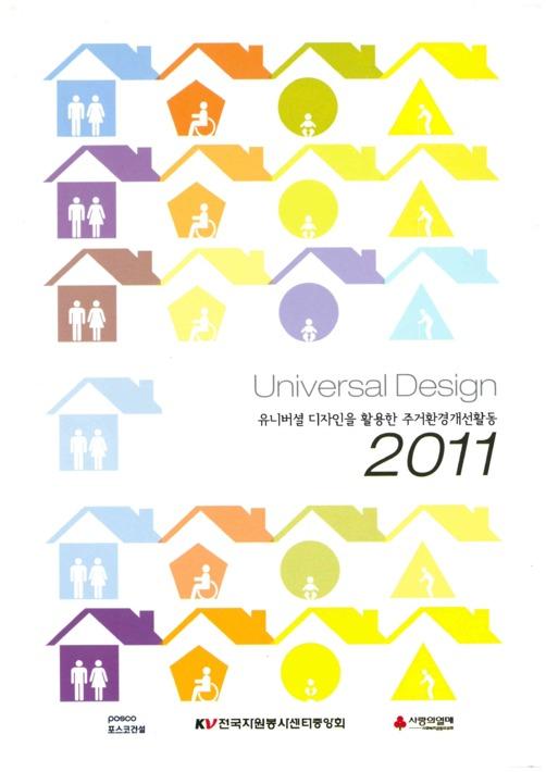 2011 유니버셜 디자인을 활용한 주거환경개선활동