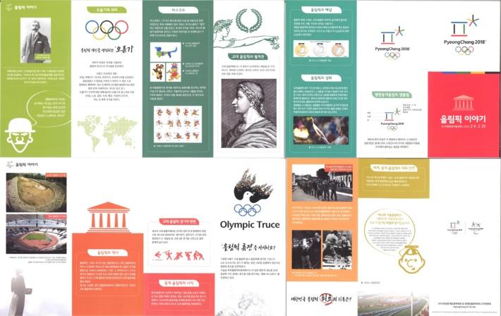 2018 평창 동계올림픽 홍보책자 - 올림픽 이야기