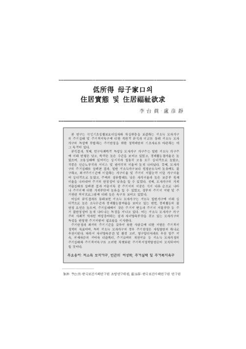 22권 2호 저소득 모자가구의 주거실태 및 주거복지욕구