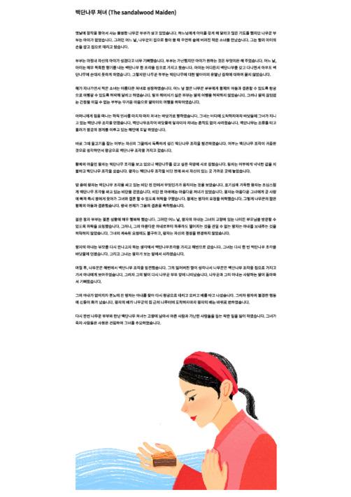 다문화 도서관 백단나무 처녀