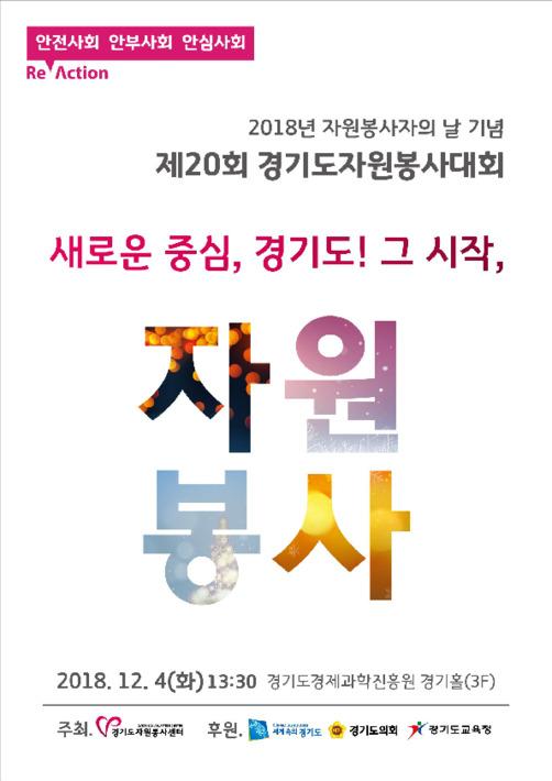 제20회 경기도자원봉사대회 - 안내지