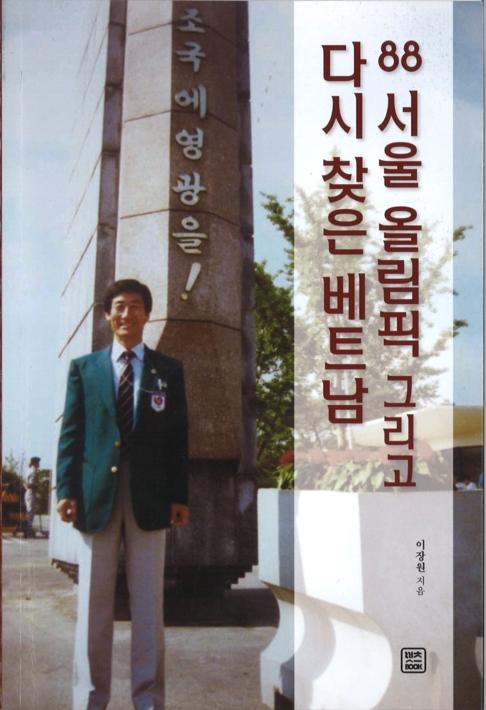 단행본 『88 서울 올림픽 그리고 다시 찾은 베트남』