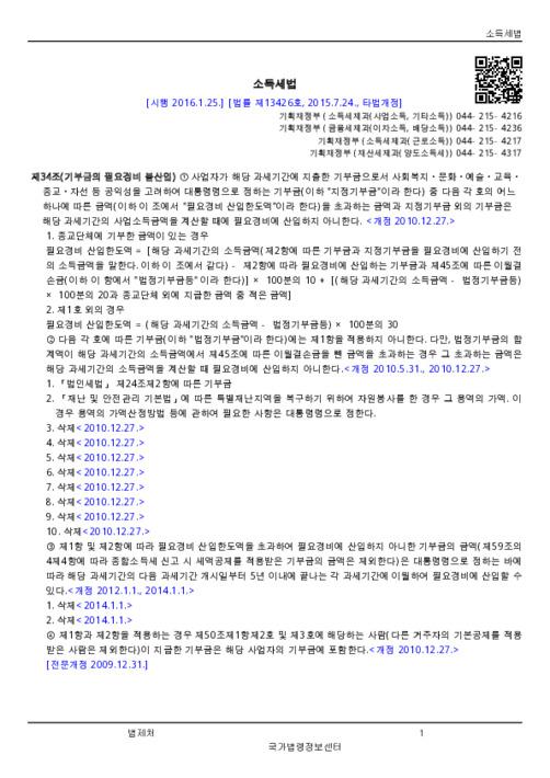 기부금(전액손금)특별공제(자원봉사)에 관한 법률(2015.7.24)