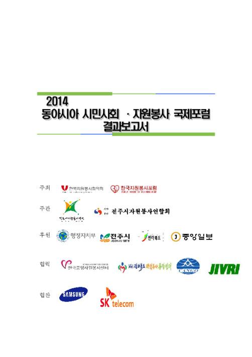 2014 동아시아 시민사회 자원봉사 국제 포럼 결과보고서