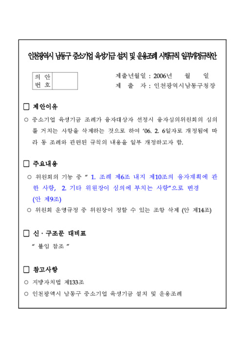 인천광역시 남동구 중소기업 육성기금 설치 및 운용조례 시행규칙 일부개정규칙안