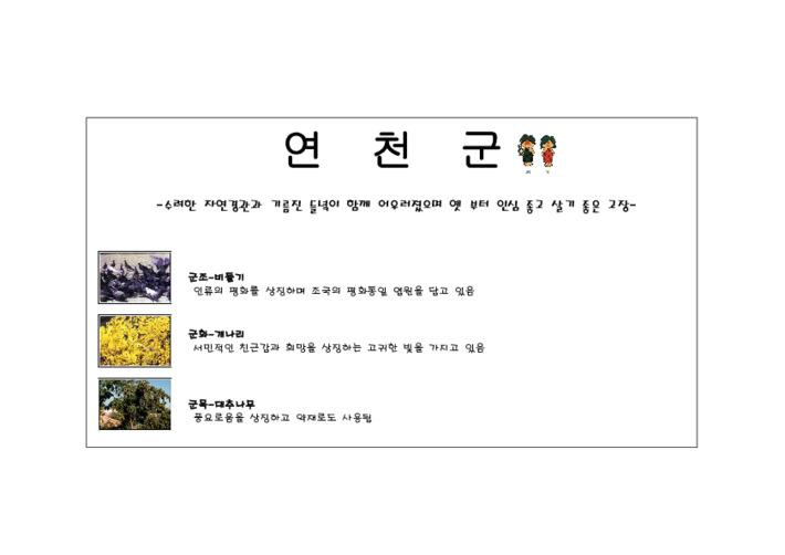 경기도청소년활동진흥센터 활동터전 - 연천시