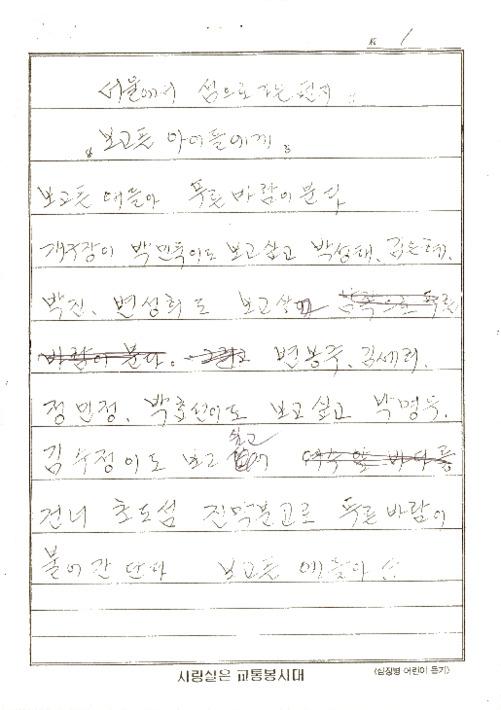 서울에서 섬으로 가는 편지