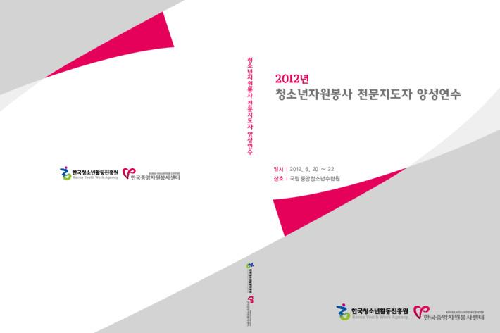 2012년 청소년자원봉사 전문지도자 양성연수