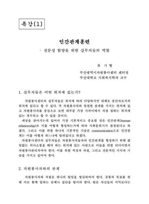 자원봉사교육자료 : 부산지역자원봉사 실무자 연수회