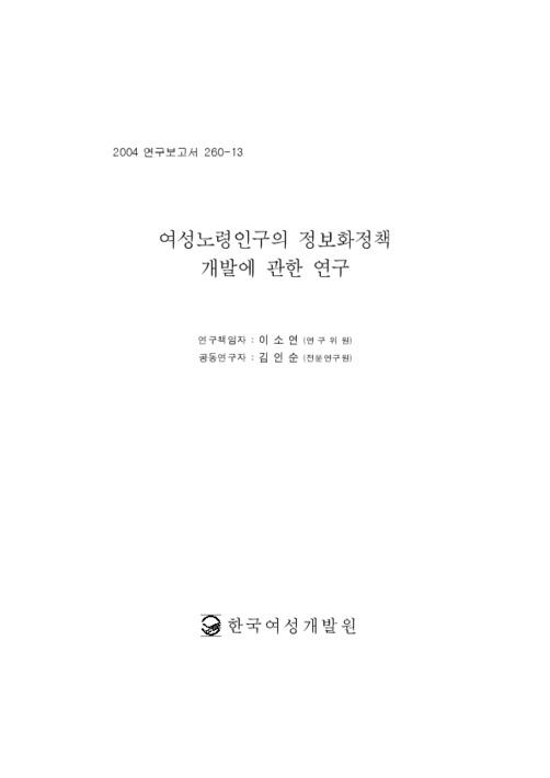 여성노령인구의 정보화정책 개발에 관한 연구