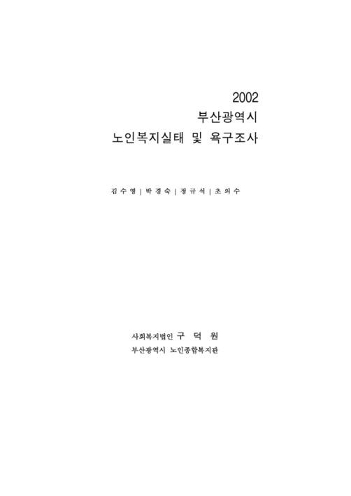 2002 부산광역시 노인복지실태 및 욕구조사