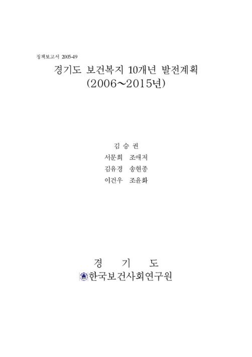 경기도 보건복지 10개년 발전계획(2006~2015년) [요약]