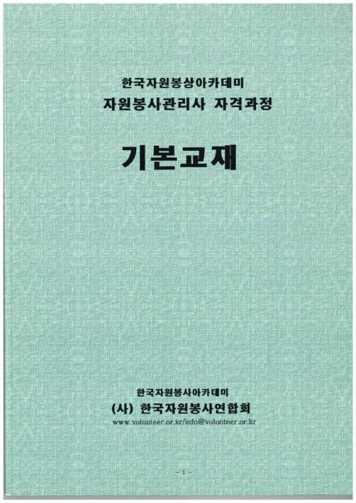 한국자원봉사아카데미 자원봉사관리사 자격과정 기본교재