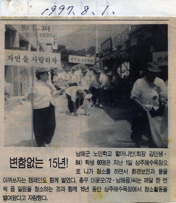 할머니봉사회 사진첩_19970801 기사