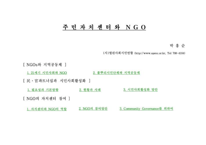 주민자치센터와 NGO