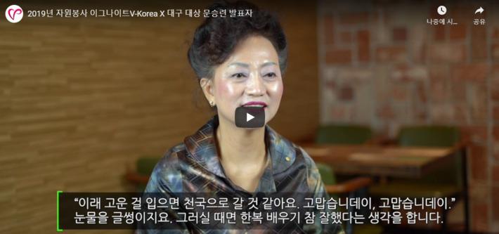 2019년 자원봉사 이그나이트 대상사례 [행정안전부 장관상] 문승련