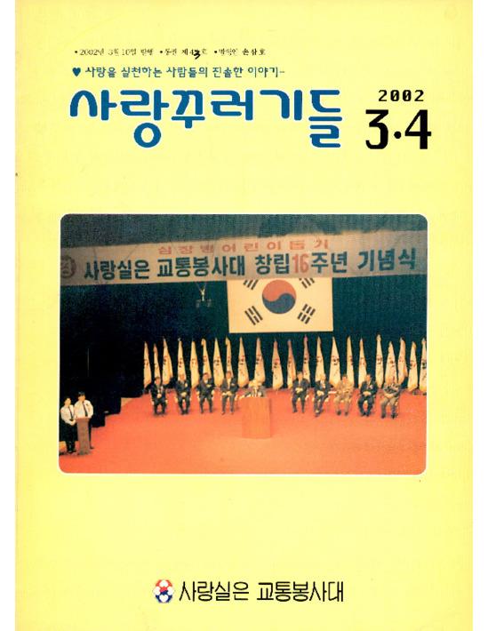 사랑꾸러기들 2002년 3.4월 통권 제43호