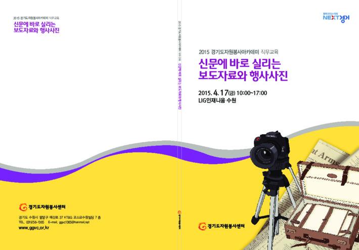 2015 경기도자원봉사아카데미 직무교육 - 신문에 바로 실리는 보도자료와 행사사진