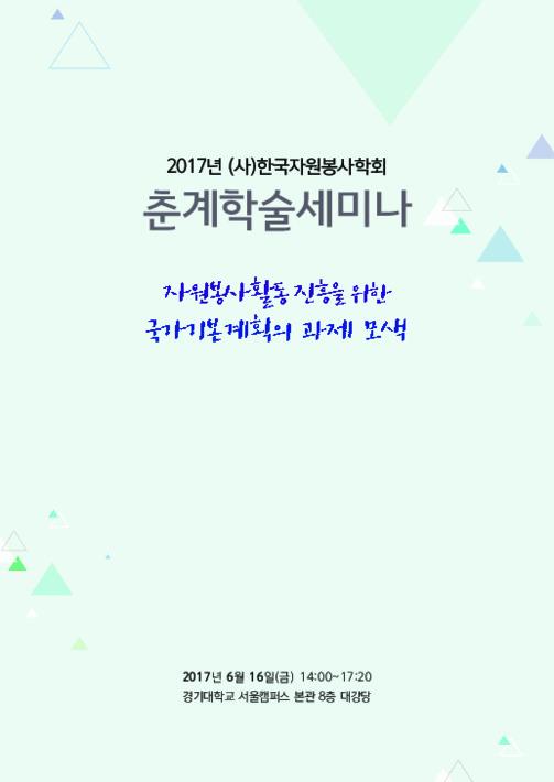 2017년 춘계학술세미나 자원봉사활동 진흥을 위한 국가기본계획의 과제 모색