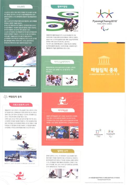 2018 평창 동계올림픽 홍보책자 - 패럴림픽 종목
