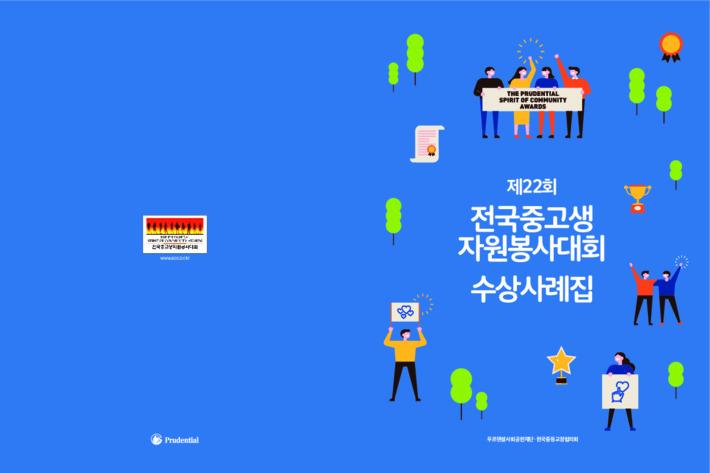 2020 제22회 전국중고생자원봉사대회 사례집