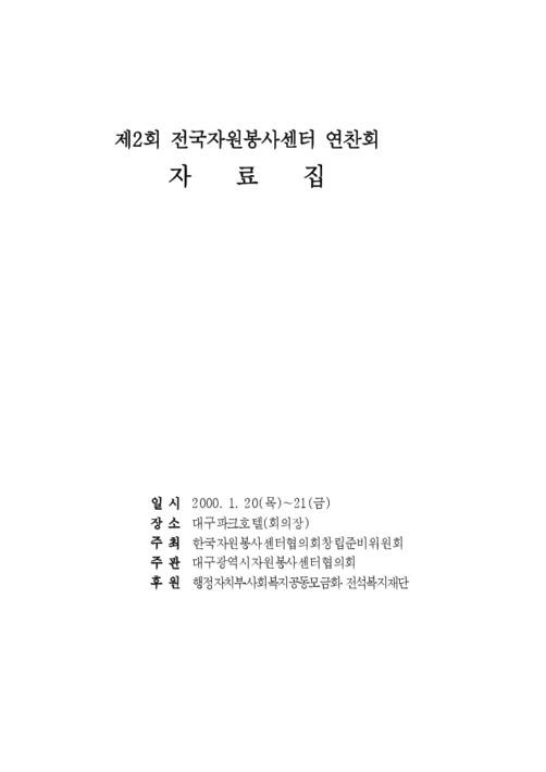 제2회 전국자원봉사센터 연찬회 자료집