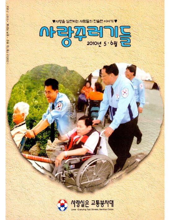 사랑꾸러기들 2010년 5.6월 통권 제91호