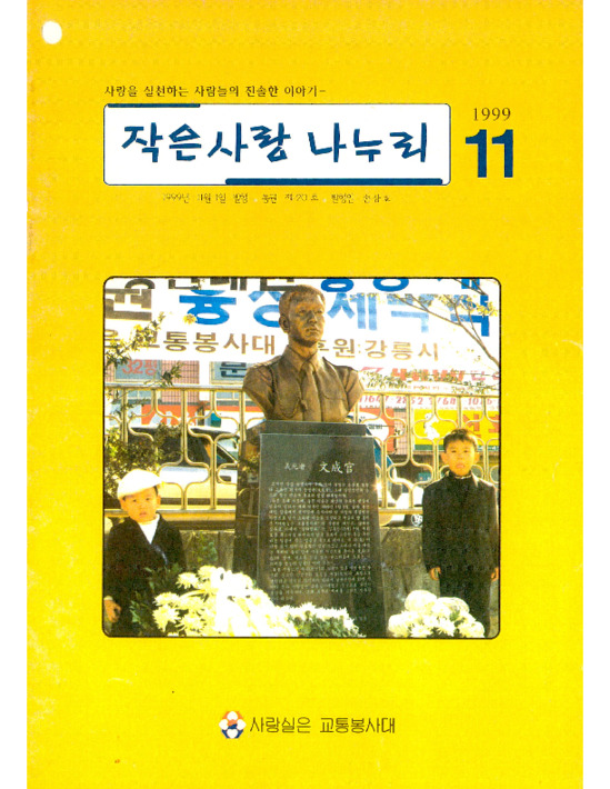 작은사랑나누리 1999년 11월 통권 제20호
