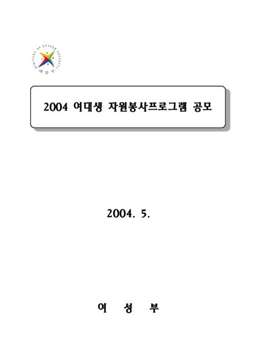 2004 여대생 자원봉사프로그램 공모