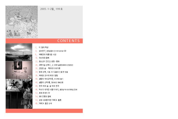 한국YMCA 소식지 1-2월호