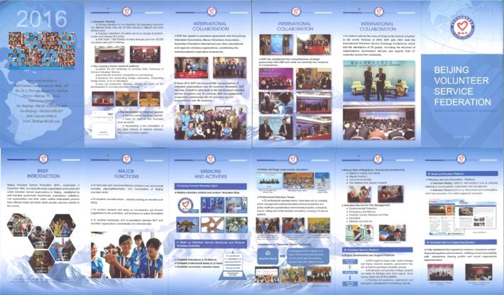 Beijing Volunteer Service Federation 팜플렛