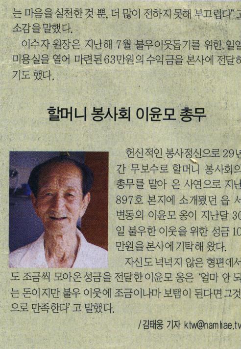 할머니봉사회 사진첩_20080802 기사