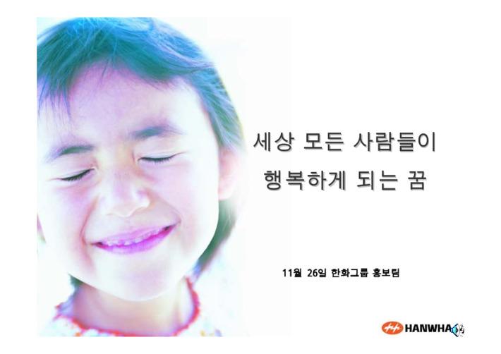 한화그룹 문화사회공헌 활동