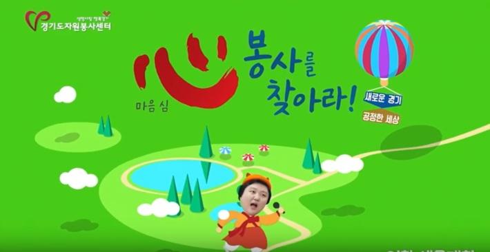 2019 경기도 가족봉사단 연합 체육대회
