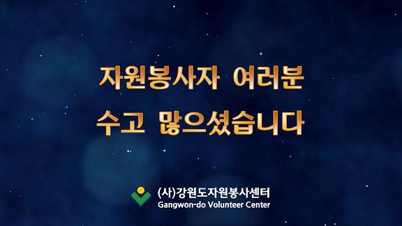 2020 강원도자원봉사활동 홍보영상