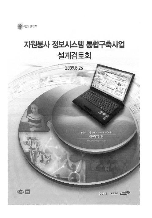 자원봉사 정보시스템 통합구축사업 설계검토회