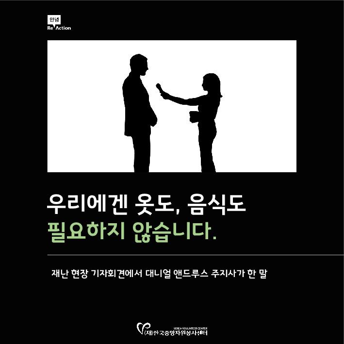 코로나19 심리적방역 SNS캠페인 카드뉴스 : 한국중앙자원봉사센터