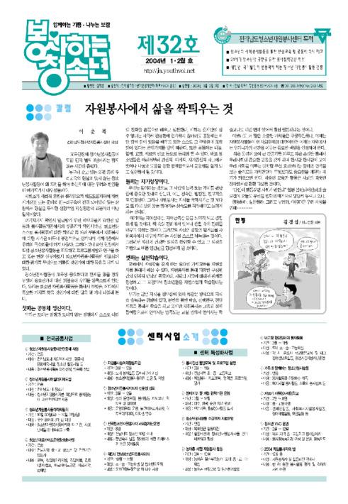 전남청소년활동진흥센터 소식지 32호