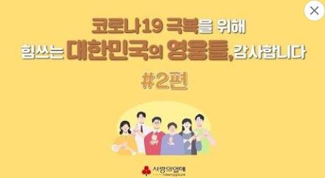 코로나19 극복 감사영상 : 한국중앙자원봉사센터X사랑의열매